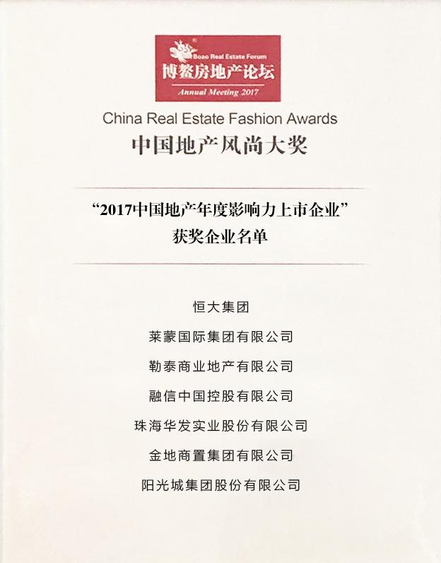 """荣获""""2017中国地产年度影响力上市企业""""奖项名单"""