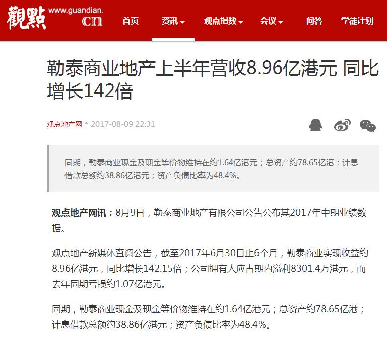观点地产网-杨龙飞旗下勒泰集团2017中期业绩数据