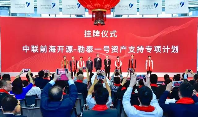 勒泰集团创始人、董事局主席杨龙飞莅临现场,与多位重量级嘉宾共同敲响挂牌宝钟,并为中介机构颁奖