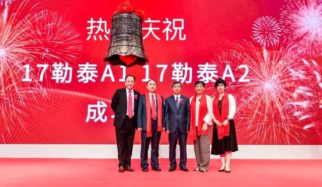 勒泰集团创始人、董事局主席杨龙飞,集团金融事业部总裁张妍与重量级嘉宾共同敲响挂牌宝钟