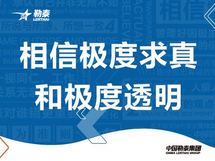 "u乐娱乐u乐娱乐开展""相信极度求真和极度透明""文化主题月活动"