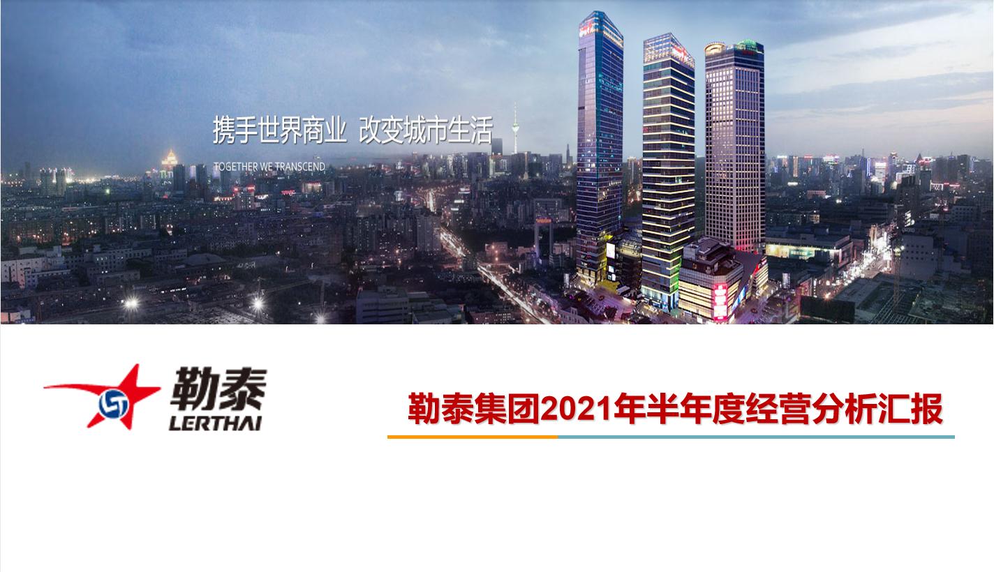u乐娱乐u乐娱乐2021年半年度会议召开:所有项目上半年KPI指标均超额完成