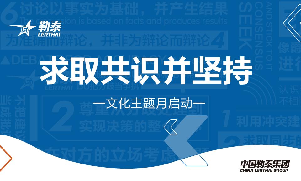 "u乐娱乐u乐娱乐8月份""求取共识并坚持""文化主题月正式启动"