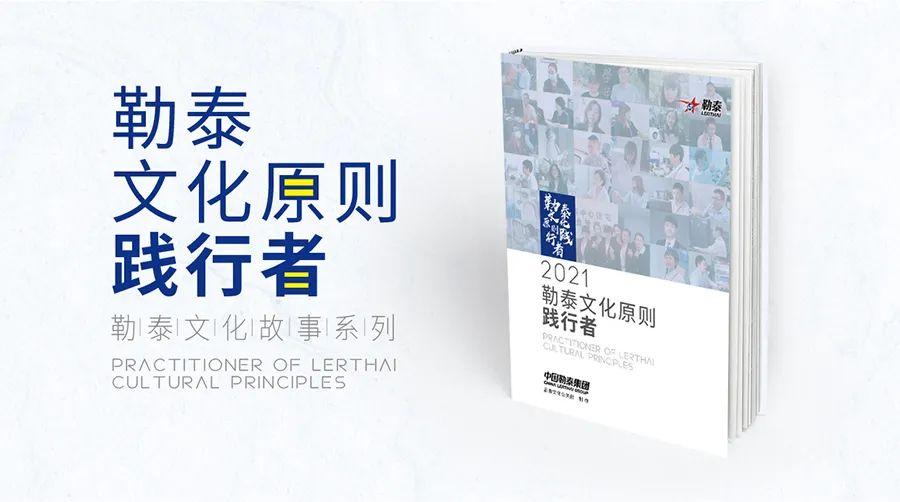 u乐娱乐u乐娱乐发布《u乐娱乐文化原则践行者》,助力文化原则落地